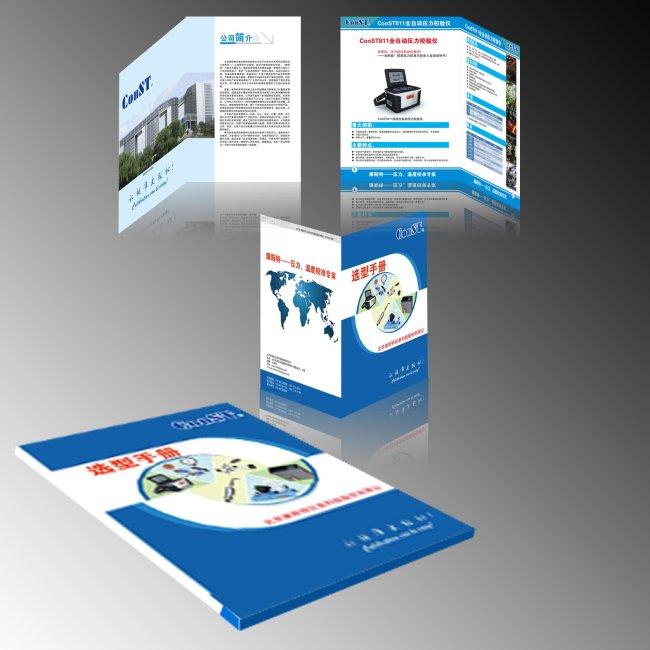 产品手册模板下载 产品手册图片下载