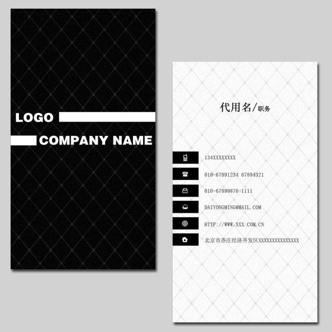 黑白竖版网格商务名片psd模板下载