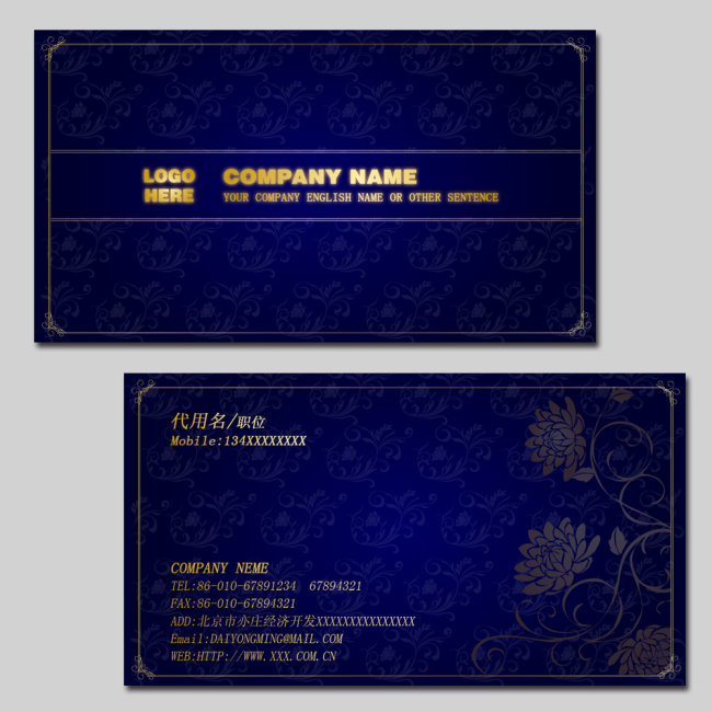 高档蓝色商务酒店名片psd模板下载 高档蓝色商务酒店名片psd图片下载
