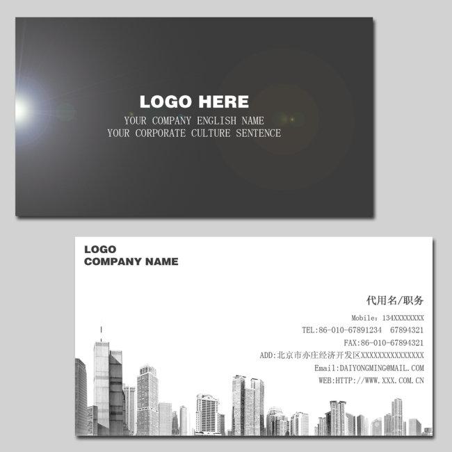 灰色建筑城市商务名片psd模板下载