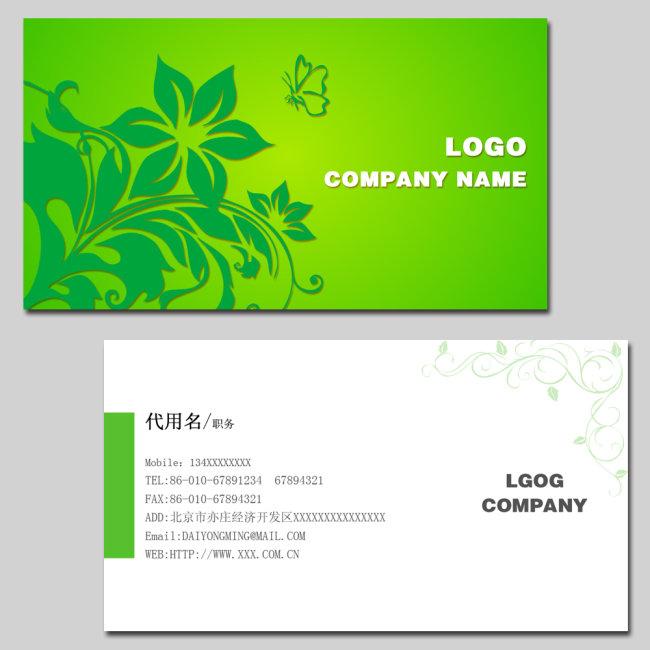 绿色花纹环保商务名片psd模板下载