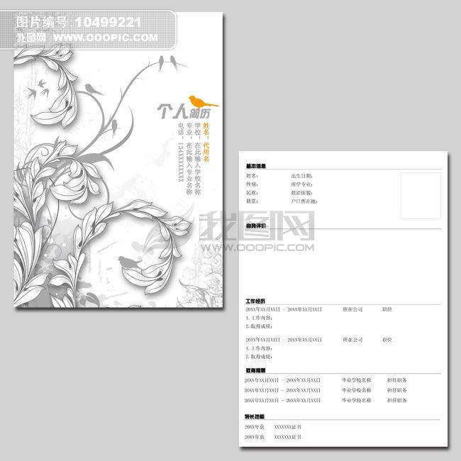 [psd]a4手绘风格植物简历模板psd下载