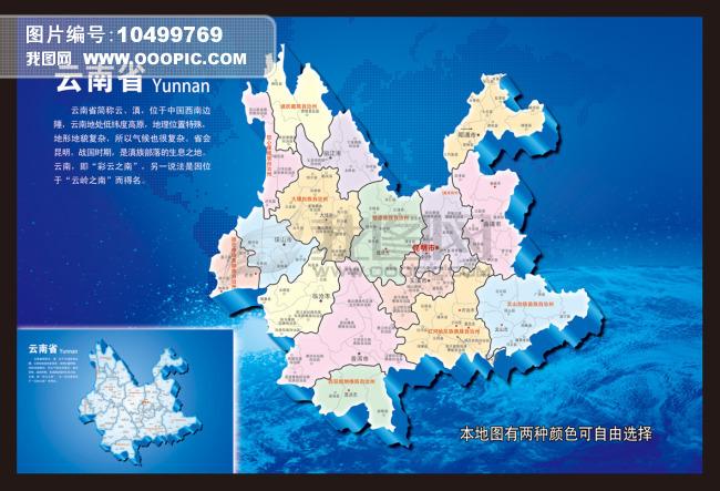 云南地图模板下载(图片编号:10499769)