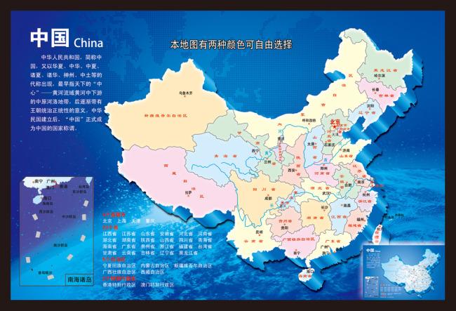 关键词: 中国地区图 中国行政图 中国行政区地图 中国地图 中国省