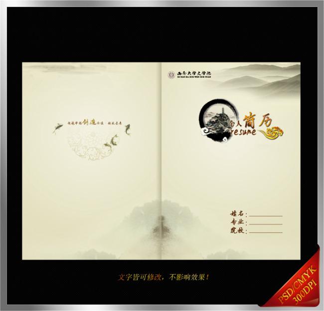 其它画册设计 > 创意优雅中国风个人简历封面封底图片