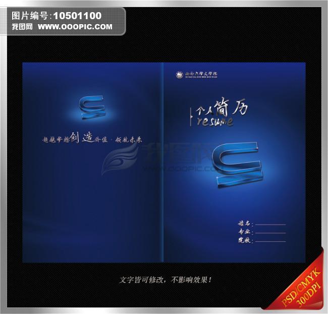 创意优雅中国风个人简历封面封底模板图片