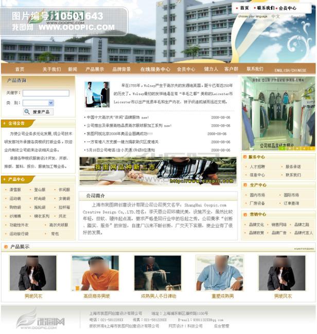 黄棕色体育企业商务网站模板运动鞋球服科技
