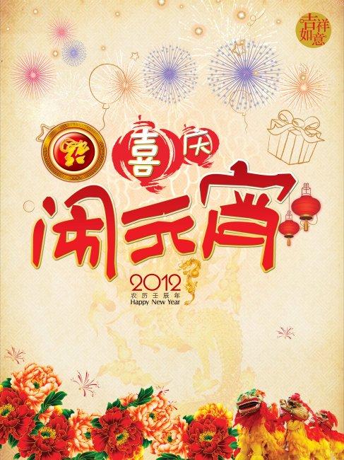 元宵节猜灯谜ppt背景-元宵节海报设计模板模板下载 10501652 夏日海