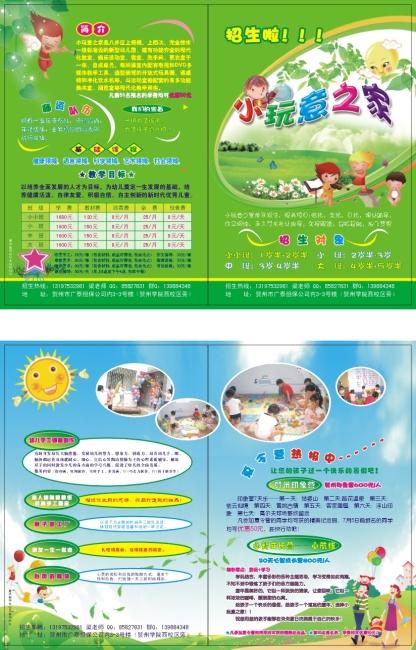 幼儿园招生宣传单位海报画册模板下载