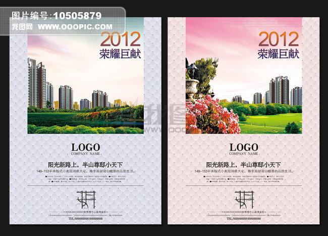 房地产单页模板下载(图片编号:10505879)_宣传单|彩页