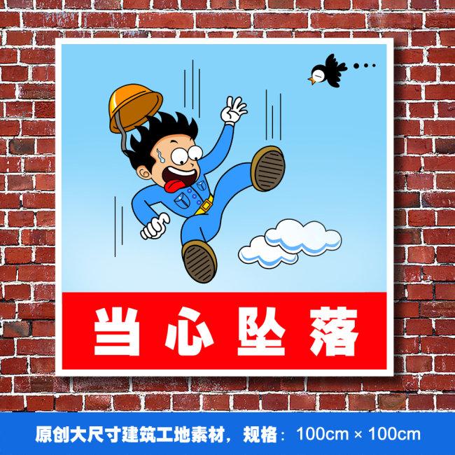 建筑宣传 安全月 宣传挂图