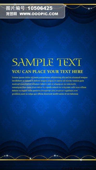 蓝色精美展板背景模板下载(图片编号:10506425)_展板