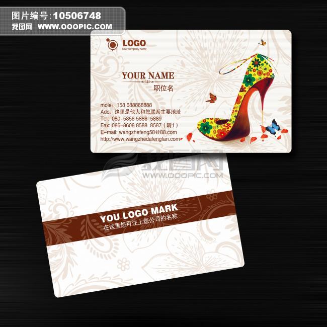 高跟鞋设计师名片模板下载(图片编号:10506748)_服装