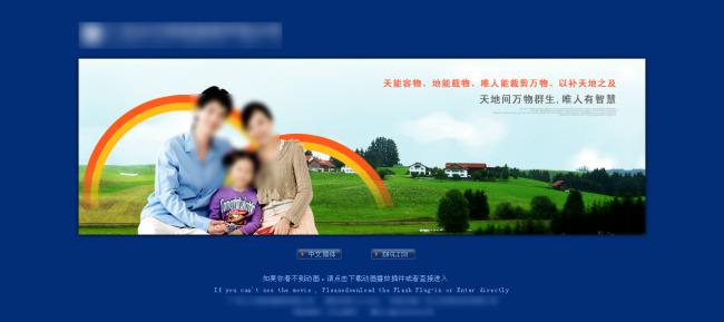 蓝色环保科技企业商务网站模板医药生物