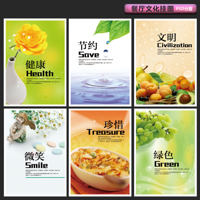 平面设计 展板设计 学校展板设计 > 食堂标语餐厅文化节约文明绿色