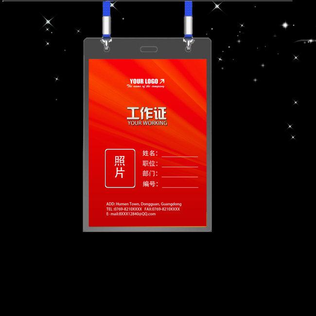 平面设计 vip卡|名片模板 工作卡|胸牌 > 工作证模板下载  下一张&