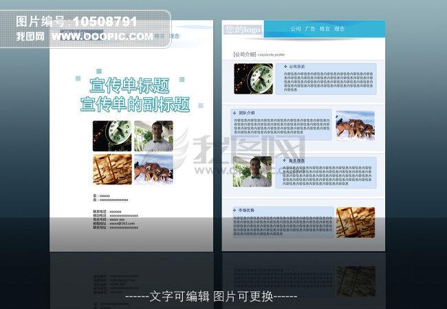 a4宣传单设计模板