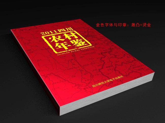 书封面设计模板下载 书封面设计图片下载