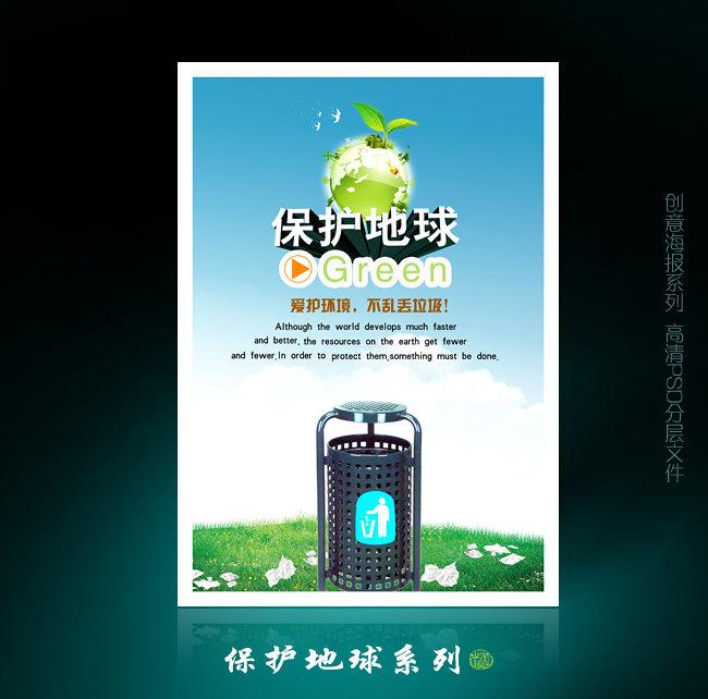 保护地球 环保公益海报设计