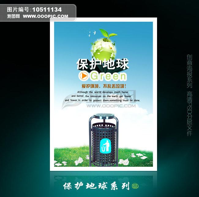 垃圾桶创意海报设计