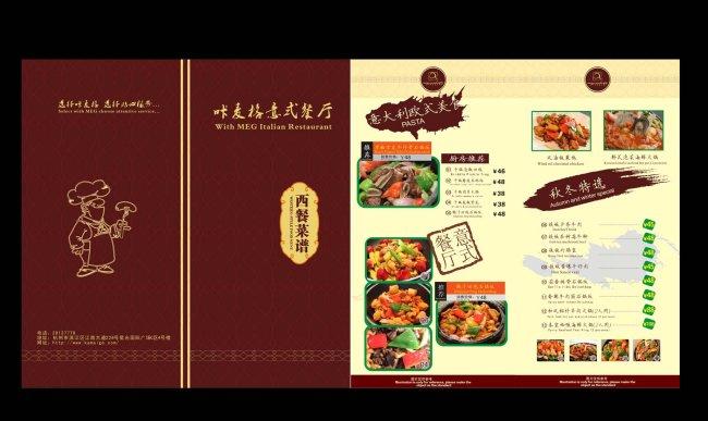 西餐菜谱模板下载(图片编号:10511725)_菜单|菜谱设计