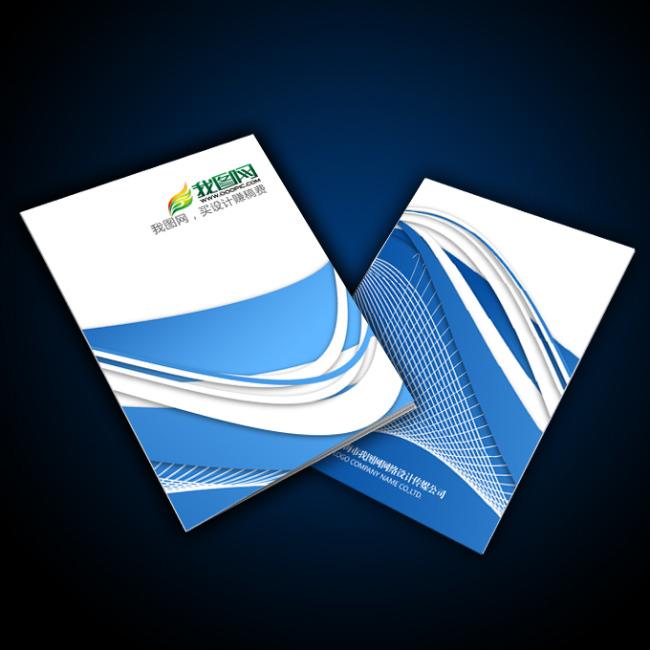简单大方蓝色科技画册封面设计模板