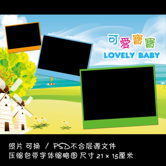 儿童相册单张摆台模板设计图片下载