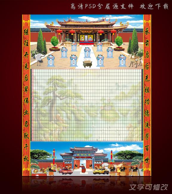 家谱设计psd分层模板; 家谱设计psd分层模板-其它-其他; 家谱格式样本图片