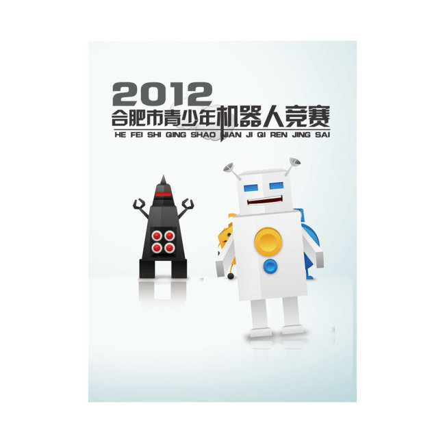 平面设计 海报设计 海报设计|夏季海报 > 机器人电子大赛海报高清psd