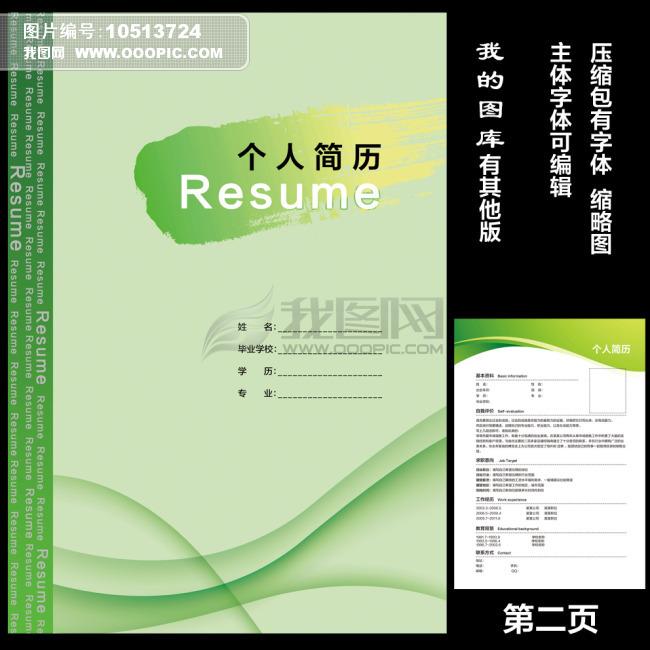 简历内页 求职 求职封面图片