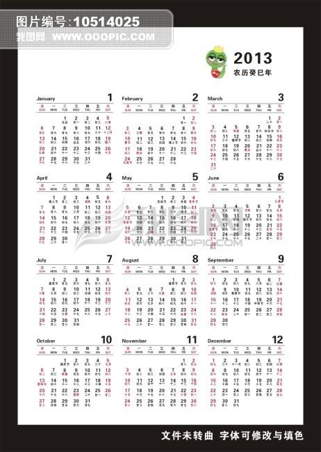 2013日历下载图片