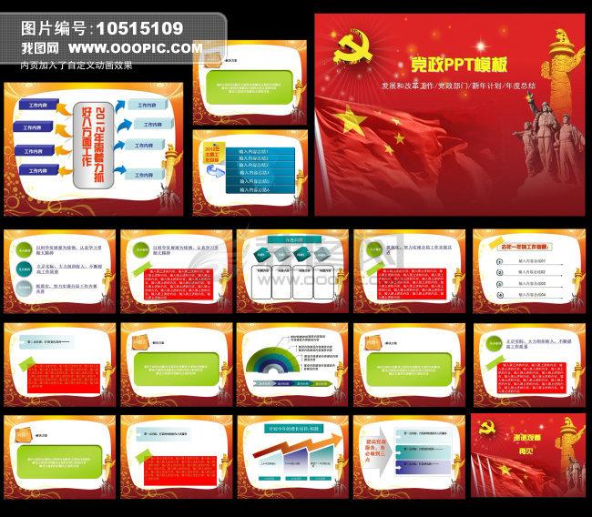 党政幻灯片模板模板下载(图片编号:10515109)