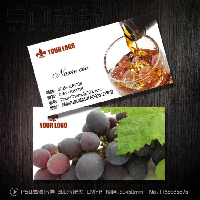 葡萄酒名片模板下载(图片编号:10516644)_商业服务_卡