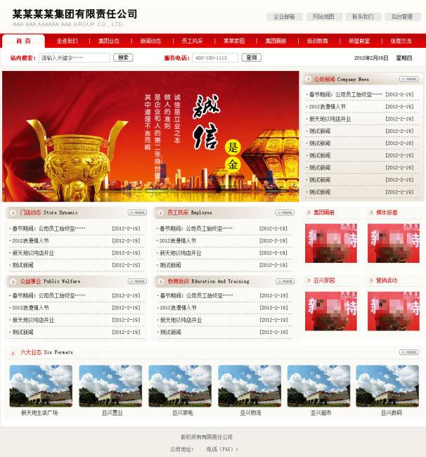 红色企业网站页面设计图片