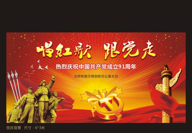 党庆背景模板下载 党庆背景图片下载