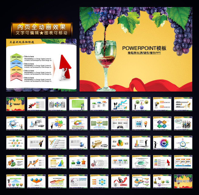 ppt 模板/[版权图片]葡萄酒红酒销售业绩报告幻灯片PPT模板