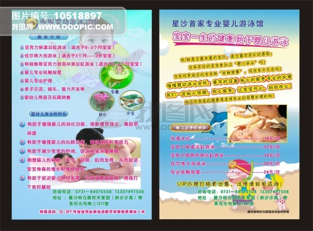 婴儿游泳馆宣传单