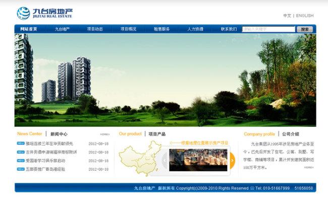 蓝色简约房地产企业网站设计 psd源文件模板下载(图片