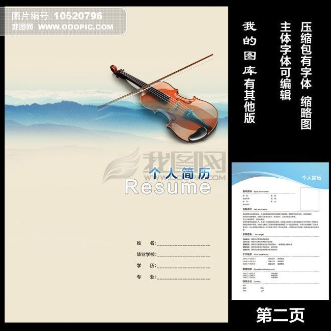 音乐乐器行业个人求职简历封面内页设计模板下载