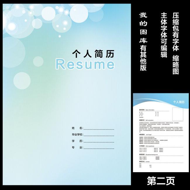 清新蓝个人求职简历封面内页设计模板模板下载(图片:)图片