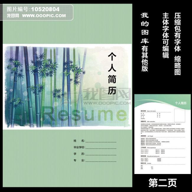 [psd]个人求职简历封面内页设计模板下载图片