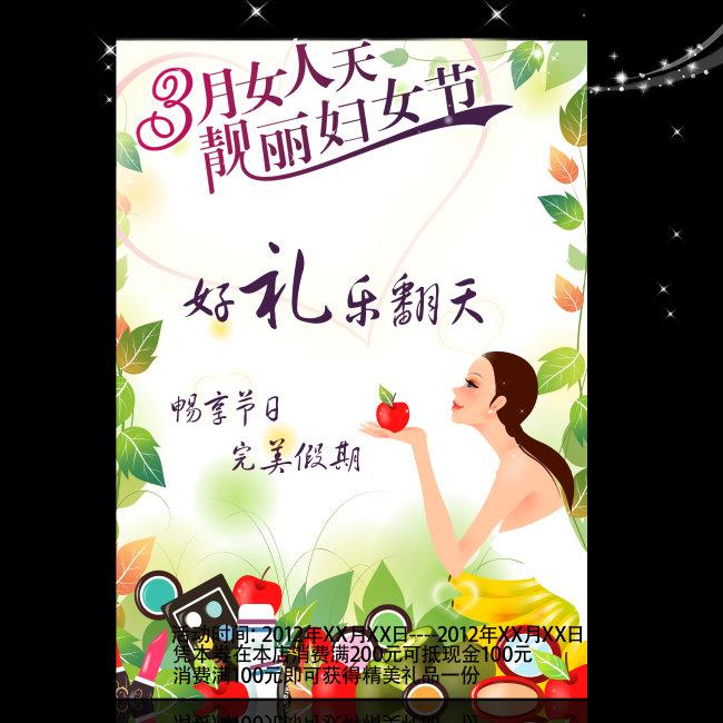 幼儿园三八妇女节活动展板