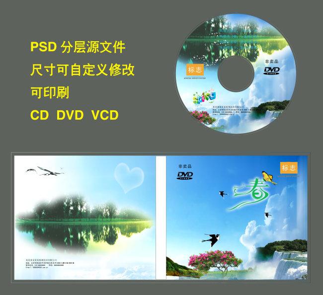 cd光盘设计 dvd光盘封面 婚礼光盘 企业光盘 cd封面 光碟 碟子 dvd