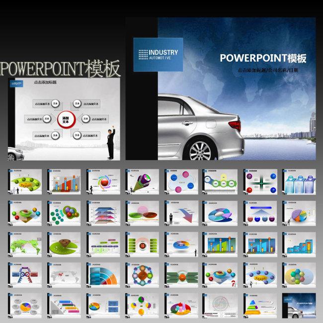 汽车商务ppt模板下载(图片编号:10523845)