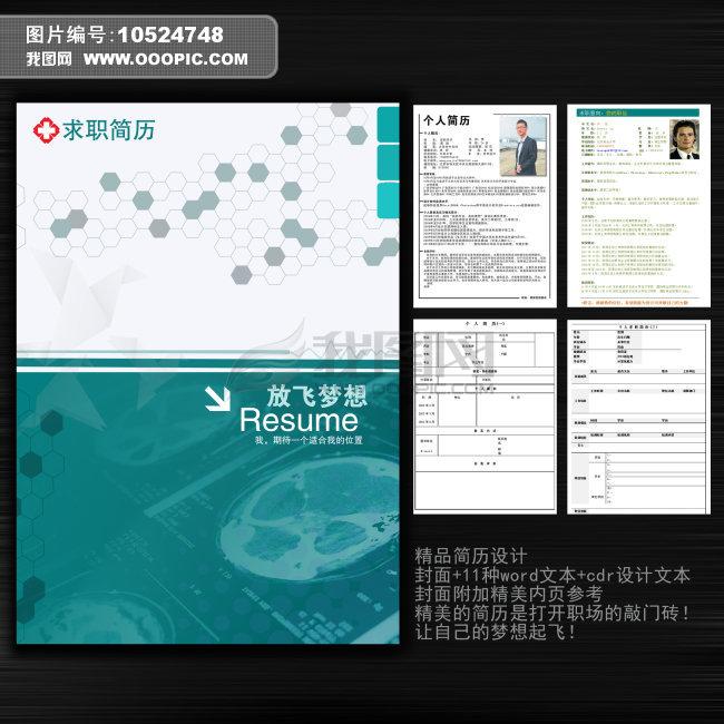 医院个人档案封面