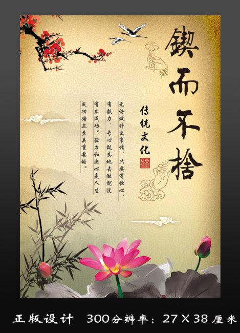 �_中国风学校企业展板psd下载——锲而不舍