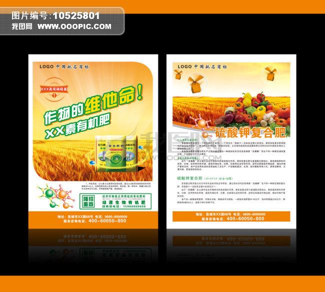 农资产品宣传彩页模板下载(图