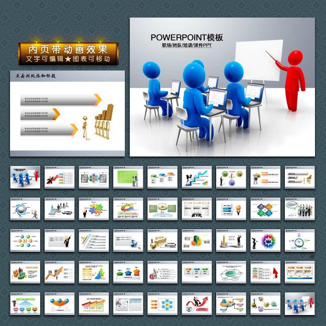 职场团队工作培训会议总结动画幻灯片ppt模板下载
