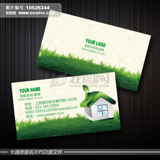 绿色低碳房产中介名片psd模板下载