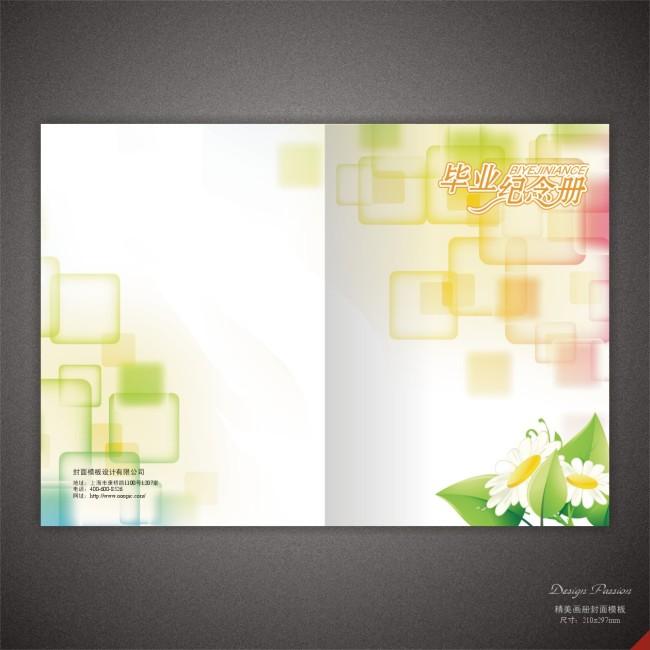 精美同学录纪念册封面设计模板下载